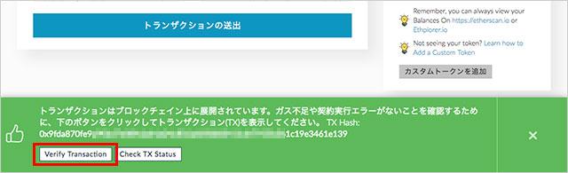 「Verify Transaction」をクリックします