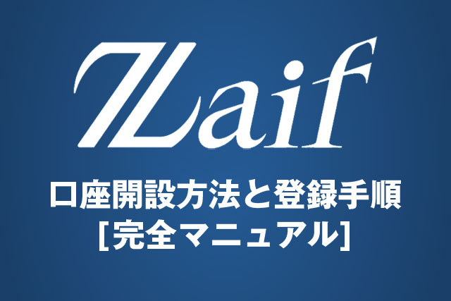 【Zaif】ザイフの口座開設方法と登録手順(完全マニュアル)