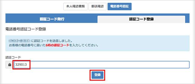 SMSに配信された6桁の数字を「認証コード」に挿入して「登録」をクリックします