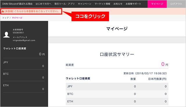 「マイページ」に入ったら、左上の赤文字部分「【未登録】こちらから本登録をおこなってください」をクリックします