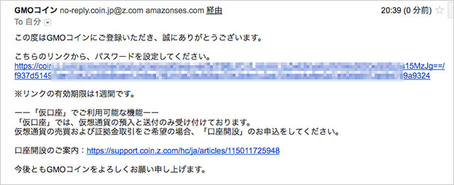 メールアドレスに、すぐにメールが送られてきます