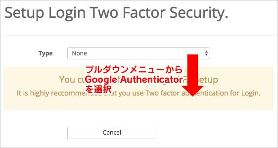 プルダウンメニューから「Google Authenticator」を選択します