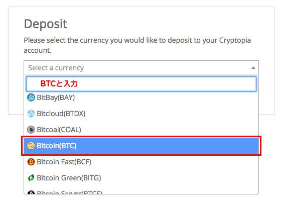 「Bitcoin」を選択します