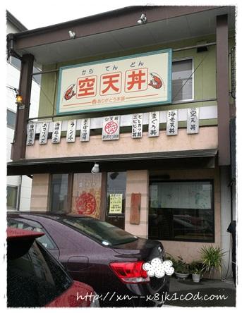 岐阜羽島空天丼ありがとう本舗の概観の写真