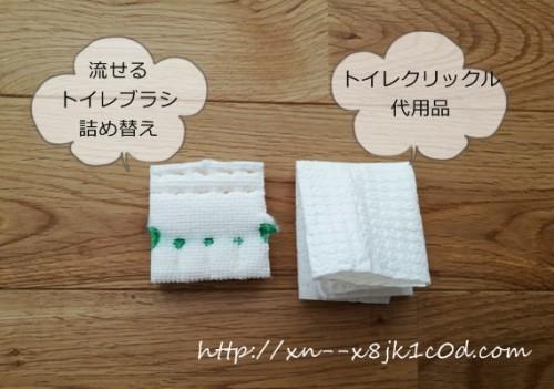 流せるトイレブラシの代用品の作り方