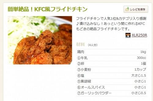 フライドチキンのレシピ