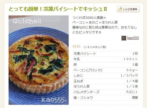 キッシュの人気レシピ
