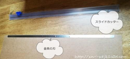 スライドカッター&金具の刃