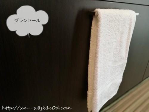 グランドールのタオル