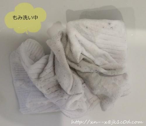 もみ洗い中の靴下