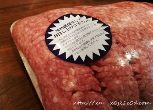 コストコで買った挽肉