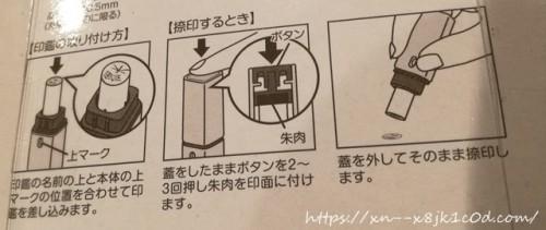 印鑑ケースの使い方
