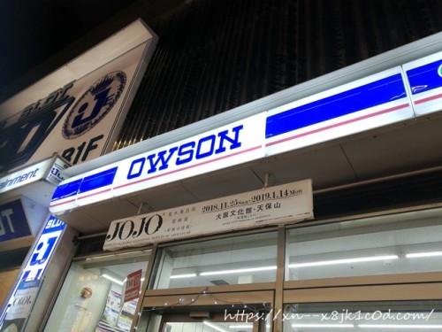 オーソン(大阪)