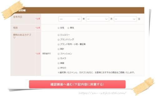 新規登録の画面