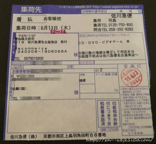送り状の控え伝票