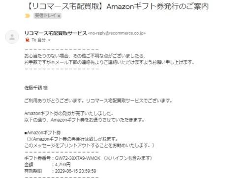 amazonギフト券発行のお知らせ