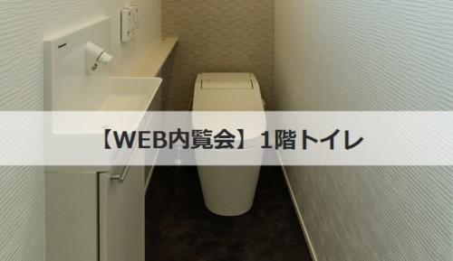 WEB内覧会 トイレ(1階)|入居前の状態をご紹介☆