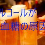 アルコール 低血糖 糖尿病