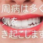 生活習慣 歯周病