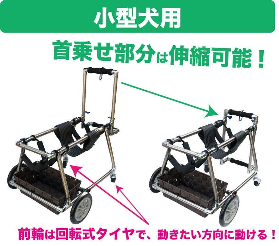 小型犬用車椅子