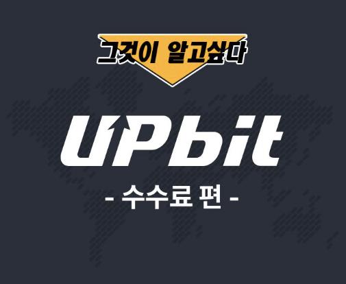 【仮想通貨ニュース】新規韓国取引所『Upbit(アップビット)』新規上場銘柄などを解説。