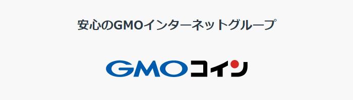 GMOコイン_TOP