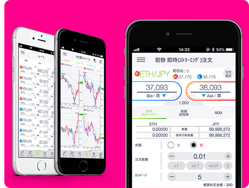 cointap(コインタップ)_SP取引ツール