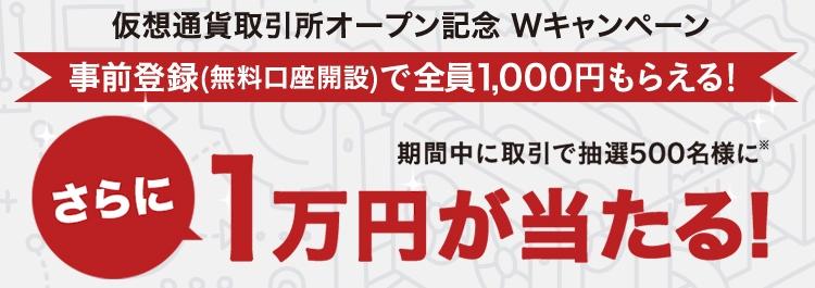 仮想通貨取引ならTAOTAO(タオタオ) _旧ビットアルゴ取引所東京_オープン記念Wキャンペーン