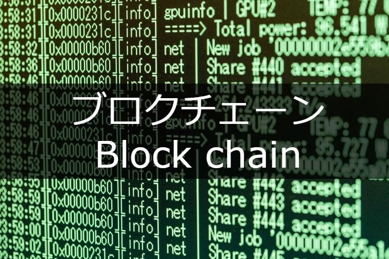 仮想通貨用語集画像_ブロックチェーン