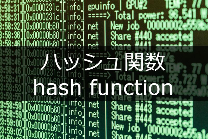 仮想通貨用語集画像_ハッシュ関数
