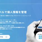 インターボルト(InterVault) 個人情報を安全に管理するプライベートストレージ