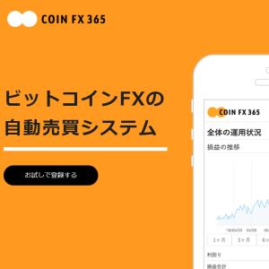 COINFX365_ビットコインFX自動売買ツール