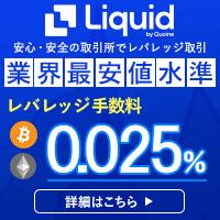 Liquid by Quoine(リキッドバイコイン) QUOINE_想通貨取引所200x200