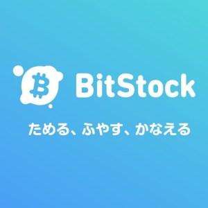 ビットストック(bitstock)アイキャッチ