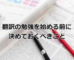 翻訳の勉強を始める前に決めておくべきこと