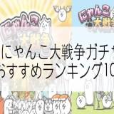 ガチャおすすめ10