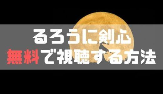 映画るろうに剣心京都大火編を無料で動画視聴する方法。おすすめはPandora or Dailymotionどっち?