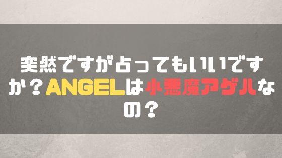 突然ですが占ってもいいですか?angelは小悪魔?
