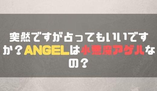 Angelはダンサーで小悪魔ageha!突然ですが占ってもいいですかの女性なのか?
