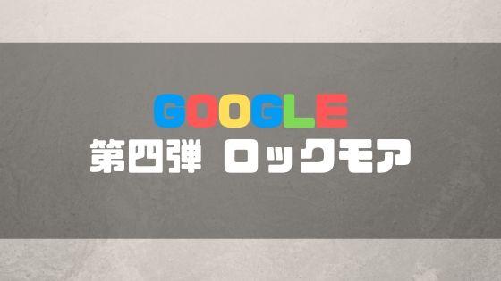 Googleロックモア