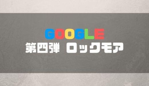 人気グーグルロゴ【ロックモア】Google Doodleゲーム第四弾ステイホーム企画