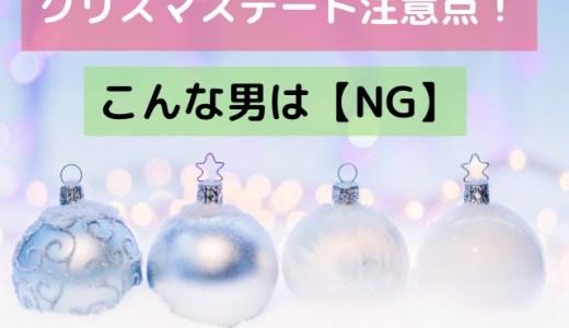 クリスマスデート注意点!こんな男は【NG】