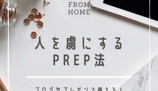 【注意】PREP法(プレップ)ブログやプレゼンで使える!人を虜にする法則