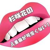 杉咲花の歯並び八重歯が可愛いくない!?