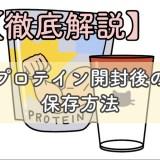 【徹底解説】プロテイン開封後の保存方法
