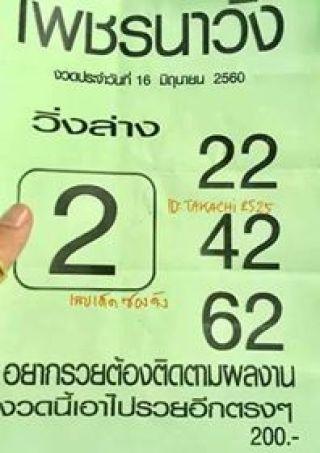 หวยซองเพรชนาวัง16/6/2560, หวยซองเพรชนาวัง16-6-2560, หวยซองเพรชนาวัง16 มิ.ย 2560, หวยซองเพรชนาวัง, หวยซอง