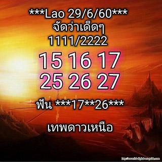หวยลาว facebook 29 มิ.ย 2560 ,หวยลาว facebook, เลขเด็ดหวยลาว, หวยลาว, เลขลาว