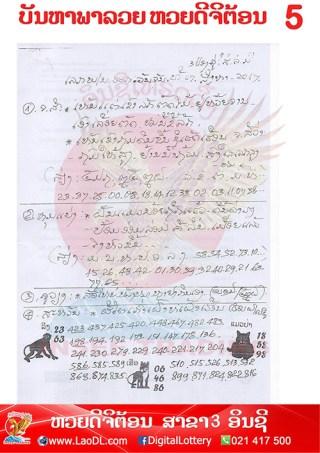 ปัญหาพารวย 7/8/2560, ปัญหาพารวย 7-8-2560, ปัญหาพารวย, ปัญหาพารวย 7 ส.ค 2560, หวยลาว, เลขลาว
