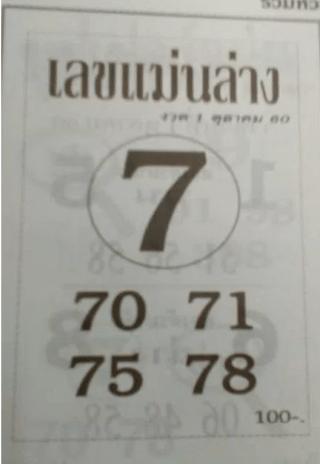 หวยซอง เลขแม่นบนล่าง1/10/60, หวยซอง เลขแม่นบนล่าง1-10-60, หวยซอง เลขแม่นบนล่าง1 ต.ค. 60, หวยซอง เลขแม่นบนล่าง, หวยซอง