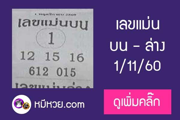 หวยซอง เลขแม่นล่าง1/11/60